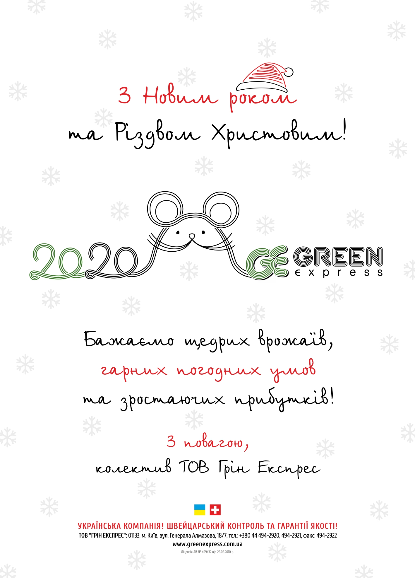 New Year and Christmas congratulations from Green Express!