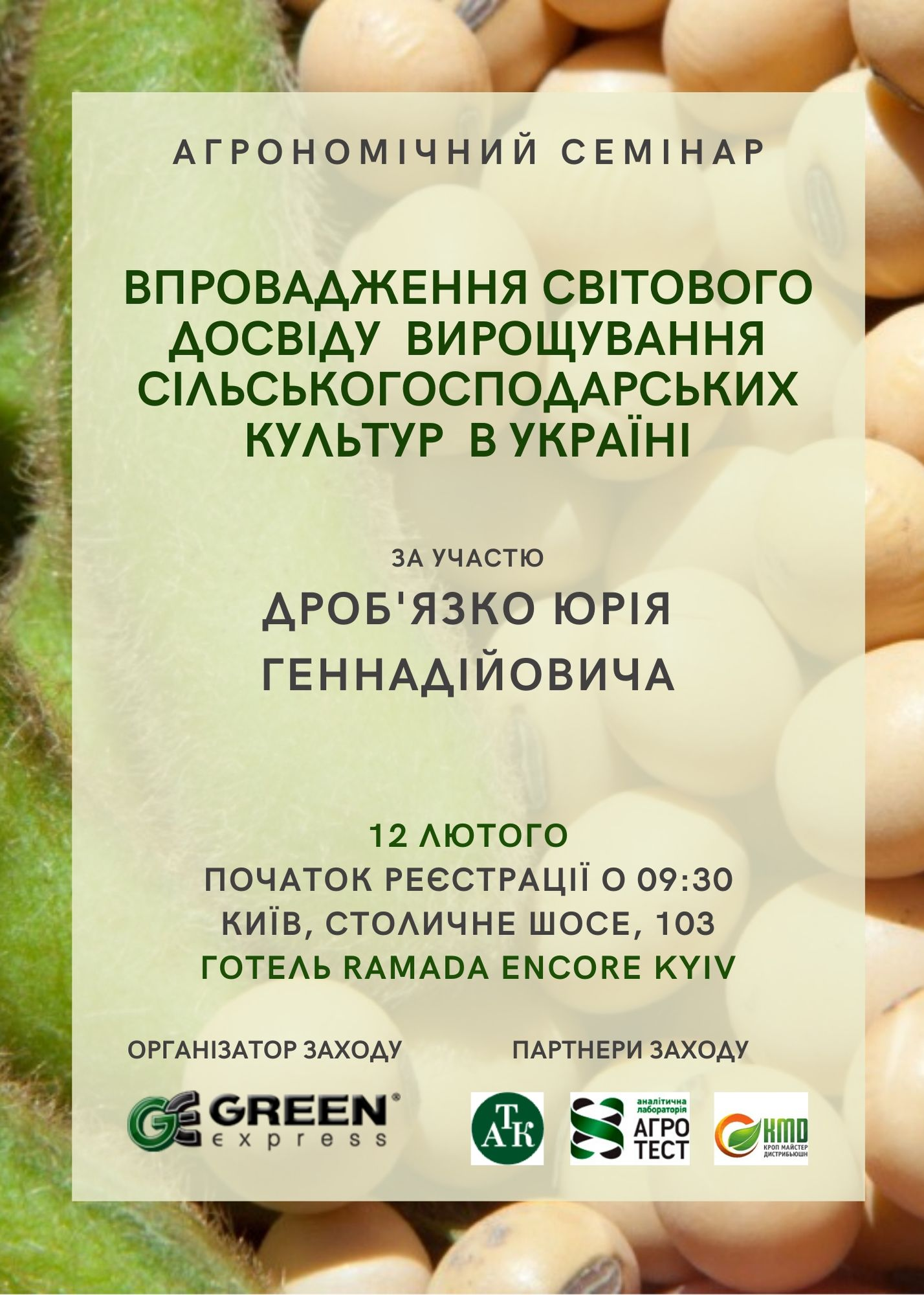 Green Express invites you to visit agro seminar!