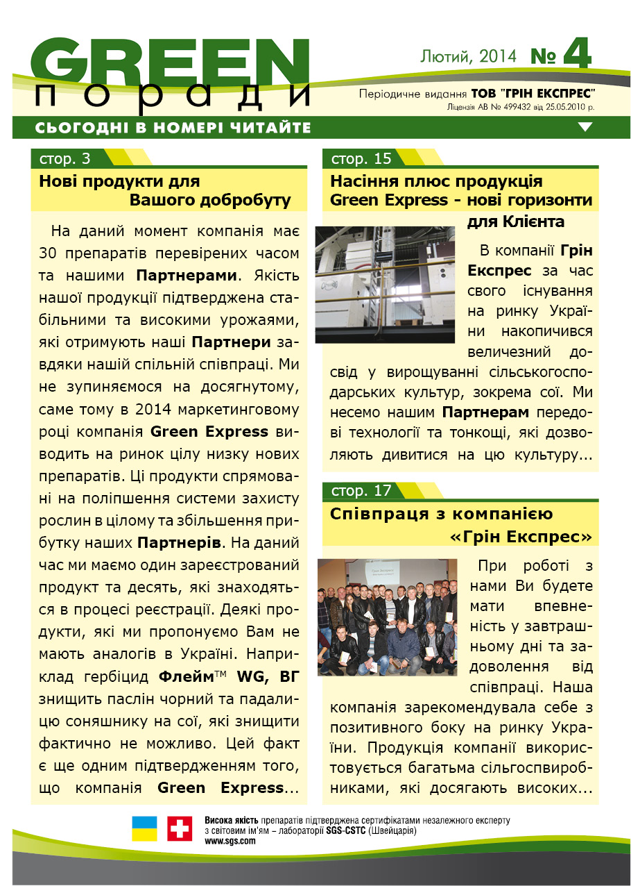 Green tips №4
