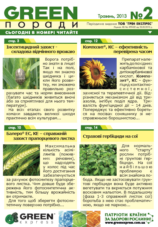 Green tips №2